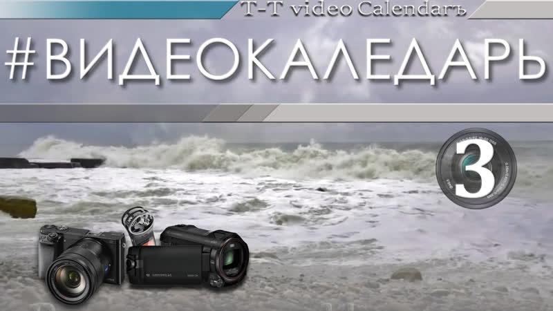 ВидеоКалендарь 3
