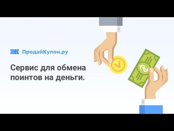 КАК ЗАРАБОТАТЬ ОБМЕНЯТЬ БАЛЛЫ НА ДЕНЬГИ ПродайКупон.ру втопе vto.pe VTope bot
