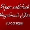 Ярославский свадебный бал - 2012