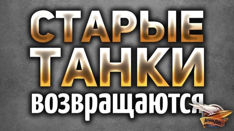 ЭТО БРЕД! WG вернёт танки версии 0.7.0? - Реакция Амвэя [wot-vod.ru]