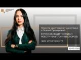 Новости рынка криптовалют на сегодня- В России будет создан реестр криптоинвесторов. Чем это грозит