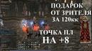 ТОЧКА ПЛ НА 8 и Подарок от зрителя за 120кк (РУОФФ\КЛАССИК)