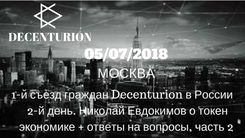 DECENTURION первый съезд в Москве 2 й день Николай Евдокимов о токен экономике