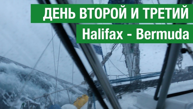Переход Халифакс - Бермуды. День второй и третий / Halifax - Bermuda Transition. Day two and three
