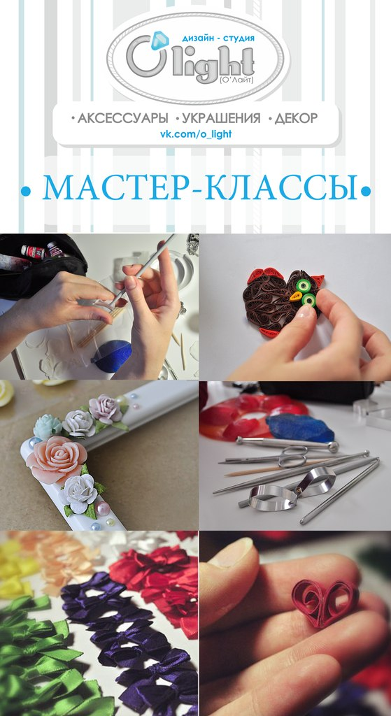 Афиша O'light Studio Handmade мастер-классы