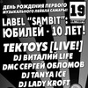 "19 Октября | LABEL ""SAMBIT"" - 10 ЛЕТ @ PIZZAKIT"