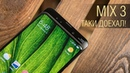 Xiaomi Mi MIX 3: мечта идиота или все, сразу и за руб/ведро?
