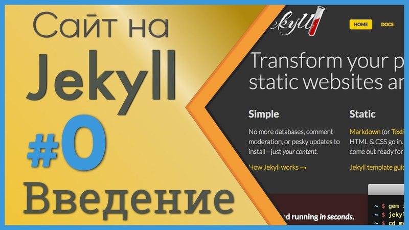 Сайт на Jekyll. 0 Введение