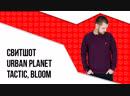Свитшот Urban Planet Tactic Bloom