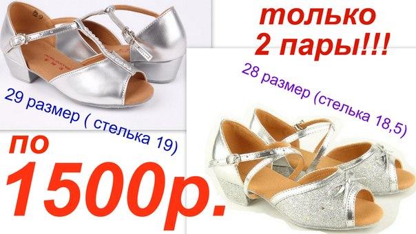 Танцевальная обувь для бальных танцев | Бальный