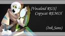 [Vocaloid RUS] Copycat REMIX(InkSans)