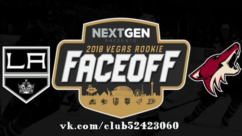 Los Angeles Kings vs Arizona Coyotes | 09.09.2018 | NHL Vegas Rookie Faceoff 2018