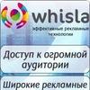 Whisla.com - эффективные рекламные технологии