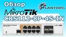 MikroTik CRS112-8P-4S-IN Обзор PoE коммутатора