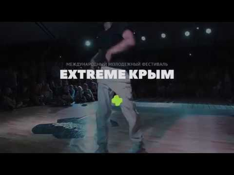 ВОРУЙ ПРОДЕВАЙ VS BULLET FROM SPACE UZEE ROCK EXTREME КРЫМ 2018 FREESTYLE SESSION RUSSIA