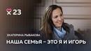 Екатерина Рыбакова: «Оставить детям не наследство, а наследие»