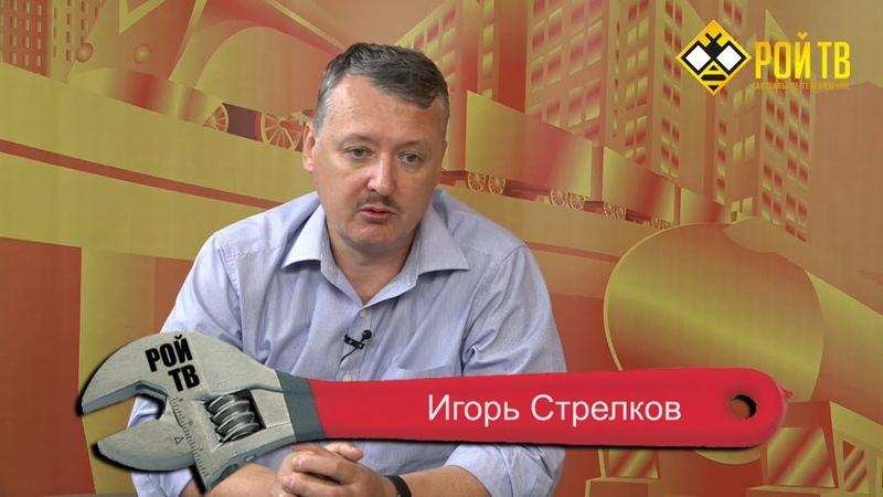 Игорь Стрелков о расколе православия. /Автокефалия УАПЦ/