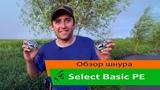Обзор бюджетного шнура Select Basic PE