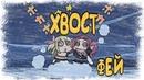 Fairy Tail Funny - Fairy Tail приколы в озвучке Ancord перезалив 5