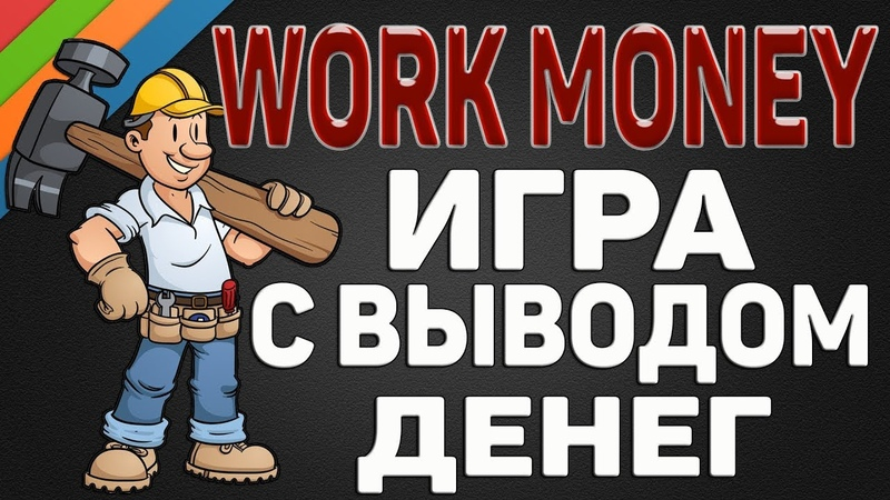 Work money biz Игра платит деньги заработок на играх есть возможность без вложений