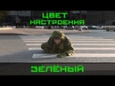 Хор Русской Армии - Цвет настроения зелёный