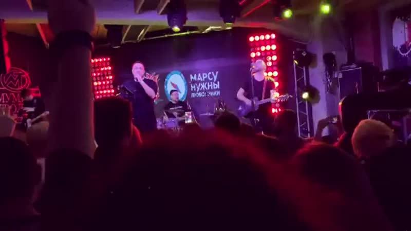 Марсу Нужны Любовники Live, Мумий Тролль Music bar,17.01.19г.