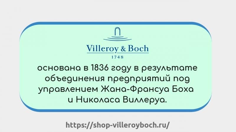 VilleroyBoch - официальный магазин сантехники VILLEROY BOCH