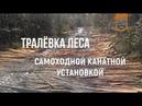 Тралёвка леса самоходной канатной установкой Железный дровосек