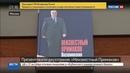 Новости на Россия 24 В столице отметили 87 летие Евгения Примакова презентацией новой книги о нем