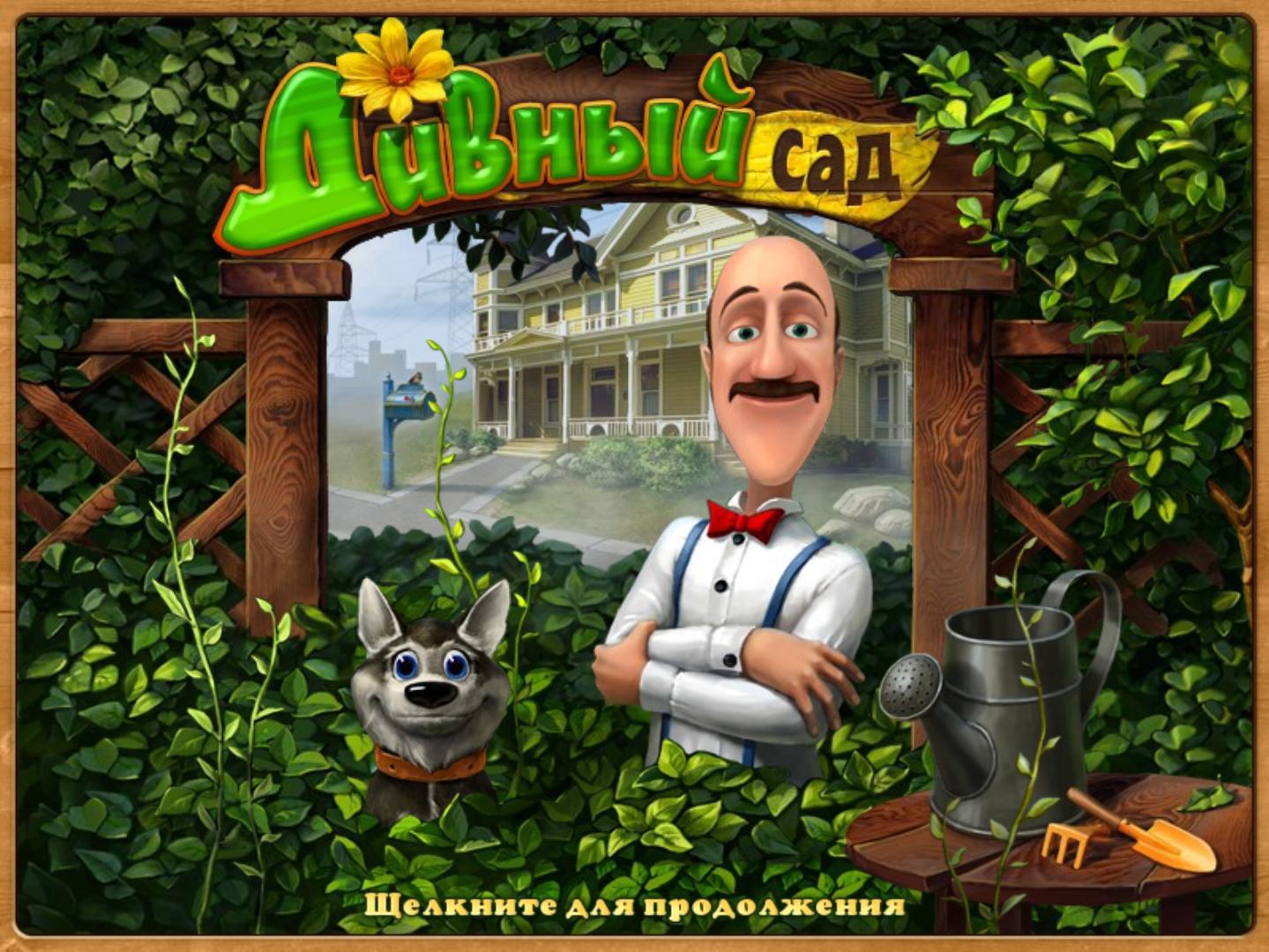 Дивный сад | Gardenscapes (Rus)