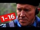 КАНЦЕЛЯРСКАЯ КРЫСА 1-16 серии Анонс нового сериала от НТВ