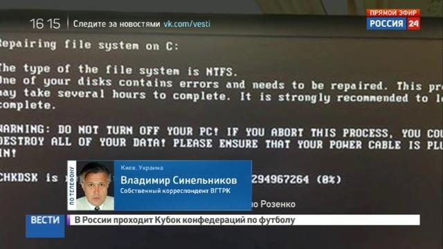 Новости на Россия 24 • Метро, аэропорт, банки хакеры устроили коллапс на Украине