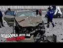 ДТП. Подборка аварий за 21.01.2019 [crash January 2019]