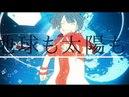 【UTAUカバー】 ユニバース / Universe 【でんし かぜ v.1.0.1 VCV | Denshi Kadze】