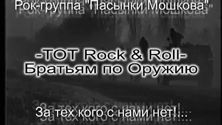 Тот Рок н Ролл Братьям по Оружию Пасынки Мошкова 84 мб