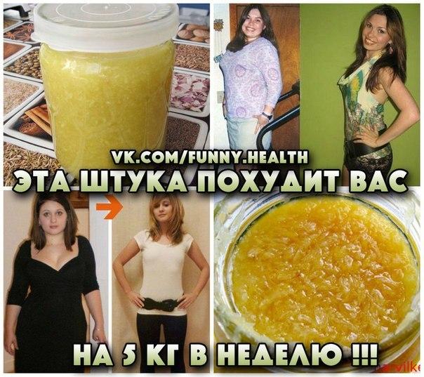 Рецепт как похудеть быстро в домашних условиях