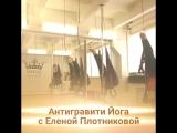 Антигравити с Еленой Плотниковой