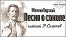 Аудиокнига М. Горький - Песня о соколе читает Р.Симонов классика