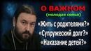 Ключевые ошибки семейной жизни Протоиерей Андрей Ткачёв
