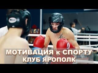 """Мотивация к спорту от клуба """"ЯРОПОЛК"""" г. Красногорск"""