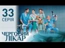 Черговий лікар (Серія 33)