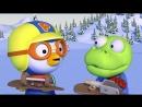 5 сезон 3 серия Пингвинёнок Пороро Просто быть честным