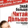 """Республиканская газета """"Мұнайлы Астана"""""""