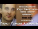 ТАМАРА АДАМОВА ПОСВЯЩЕНИЕ - ЮСУПУ ТЕМЕРХАНОВУ - ГЕРОЙ НАШЕГО ВРЕМЕНИ!!! на русском языке..mp4