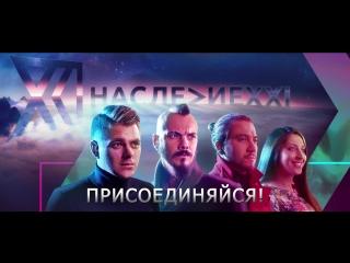 Наследие XXI - новый трейлер