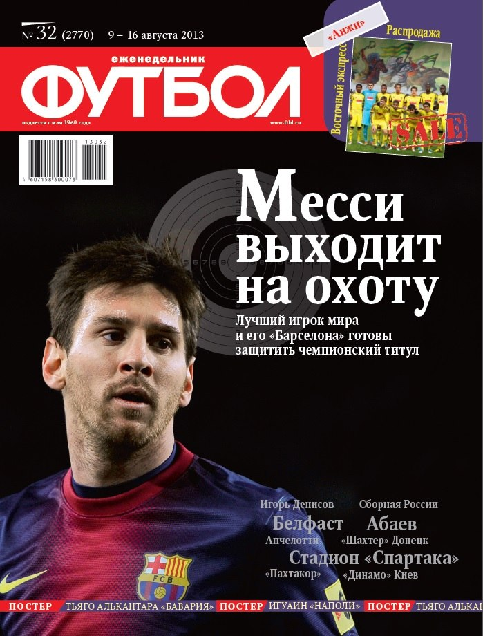 Архивы еженедельника футбол