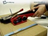 Упаковка лентой с помощью натяжителя и клещей