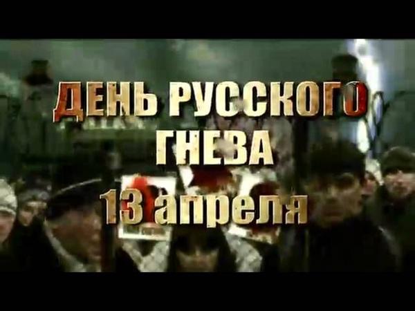 13 апреля День Русского Гнева!