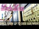 LADY LOVE Копенгаген = до 5000€ в неделю