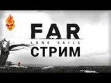Far Lone Sails Стрим